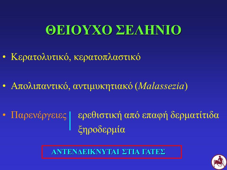 ΘΕΙΟΥΧΟ ΣΕΛΗΝΙΟ Κερατολυτικό, κερατοπλαστικό Απολιπαντικό, αντιμυκητιακό (Malassezia) Παρενέργειες ερεθιστική από επαφή δερματίτιδα ξηροδερμία ΑΝΤΕΝΔΕ
