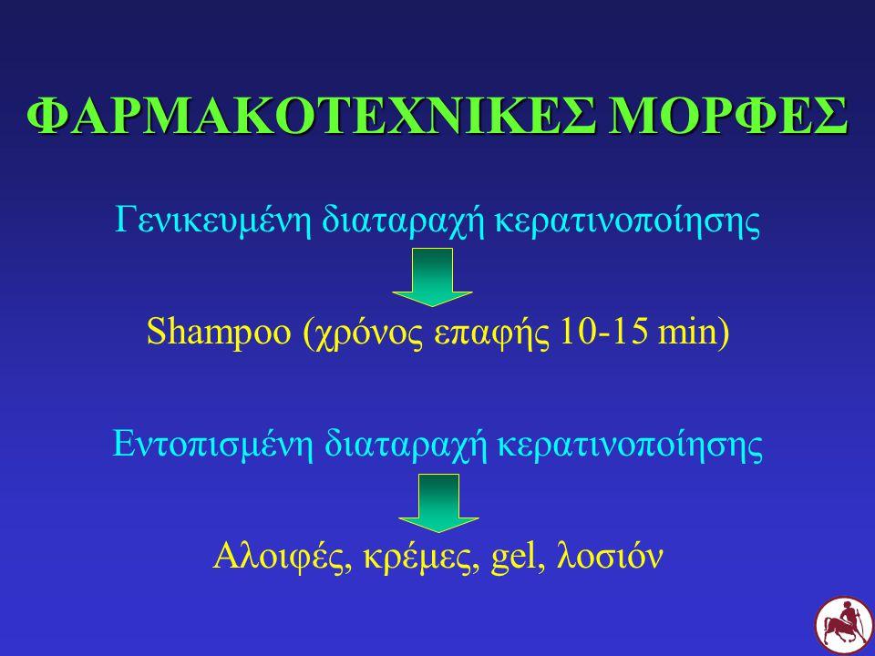 ΦΑΡΜΑΚΟΤΕΧΝΙΚΕΣ ΜΟΡΦΕΣ Γενικευμένη διαταραχή κερατινοποίησης Shampoo (χρόνος επαφής 10-15 min) Εντοπισμένη διαταραχή κερατινοποίησης Αλοιφές, κρέμες,