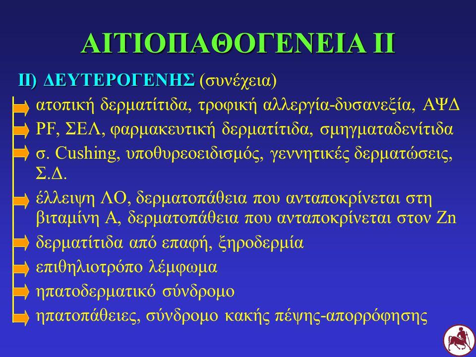 II) ΔΕΥΤΕΡΟΓΕΝΗΣ II) ΔΕΥΤΕΡΟΓΕΝΗΣ (συνέχεια) ατοπική δερματίτιδα, τροφική αλλεργία-δυσανεξία, ΑΨΔ PF, ΣΕΛ, φαρμακευτική δερματίτιδα, σμηγματαδενίτιδα