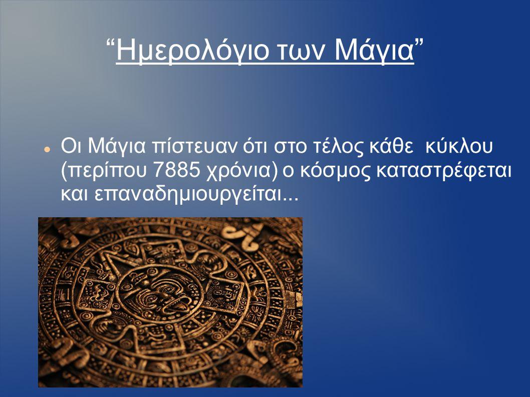 Ημερολόγιο των Μάγια Οι Μάγια πίστευαν ότι στο τέλος κάθε κύκλου (περίπου 7885 χρόνια) ο κόσμος καταστρέφεται και επαναδημιουργείται...