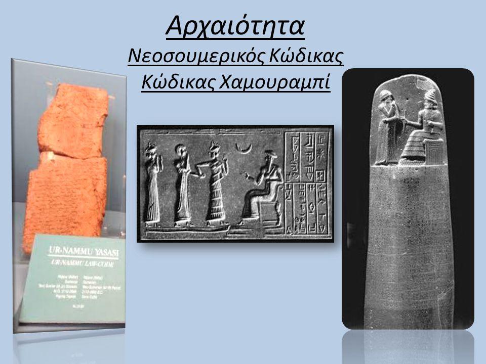 Ο Κώδικας του Ουρ-Νάμου  γράφτηκε κατά τη διάρκεια της βασιλείας του Ουρ- Νάμου  (περίπου 2050 π.Χ.), ο οποίος κυβέρνησε μετά τον προκάτοχό του.
