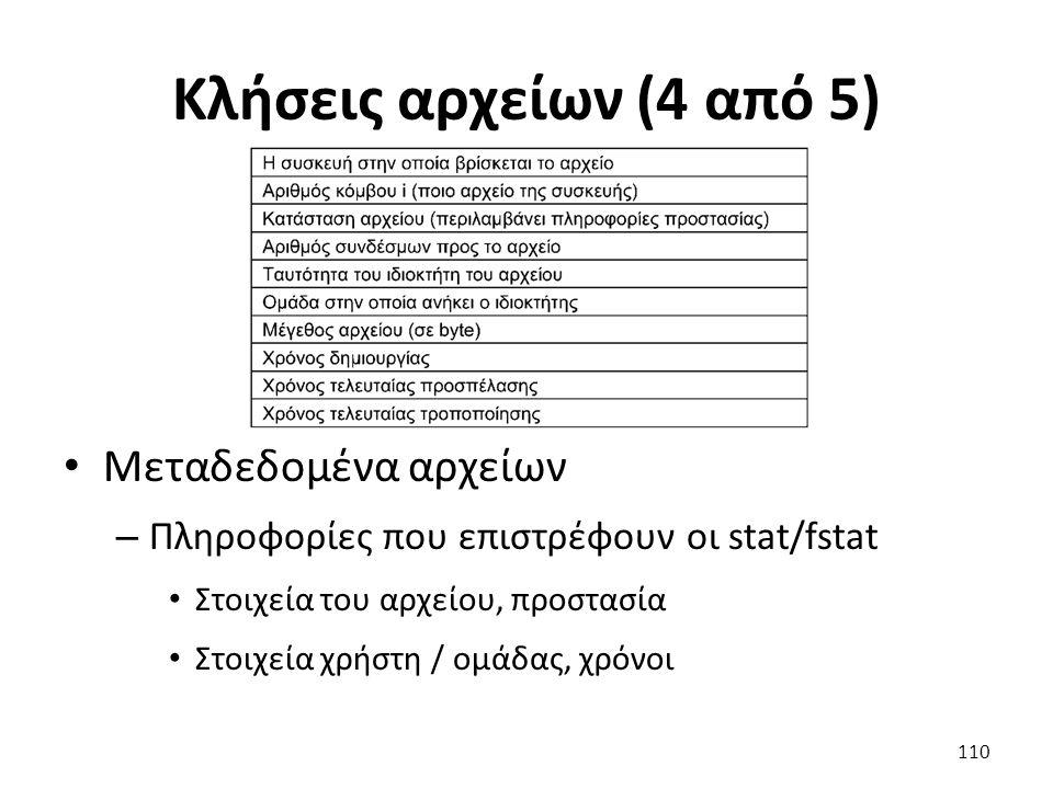 Κλήσεις αρχείων (4 από 5) Μεταδεδομένα αρχείων – Πληροφορίες που επιστρέφουν οι stat/fstat Στοιχεία του αρχείου, προστασία Στοιχεία χρήστη / ομάδας, χρόνοι 110