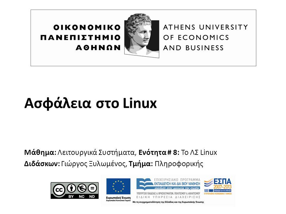 Ασφάλεια στο Linux Μάθημα: Λειτουργικά Συστήματα, Ενότητα # 8: Το ΛΣ Linux Διδάσκων: Γιώργος Ξυλωμένος, Τμήμα: Πληροφορικής