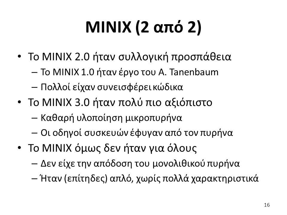 MINIX (2 από 2) Το MINIX 2.0 ήταν συλλογική προσπάθεια – Το MINIX 1.0 ήταν έργο του A.