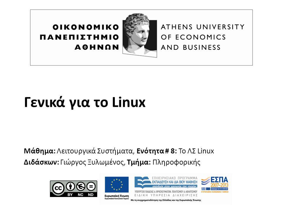 Γενικά για το Linux Μάθημα: Λειτουργικά Συστήματα, Ενότητα # 8: Το ΛΣ Linux Διδάσκων: Γιώργος Ξυλωμένος, Τμήμα: Πληροφορικής