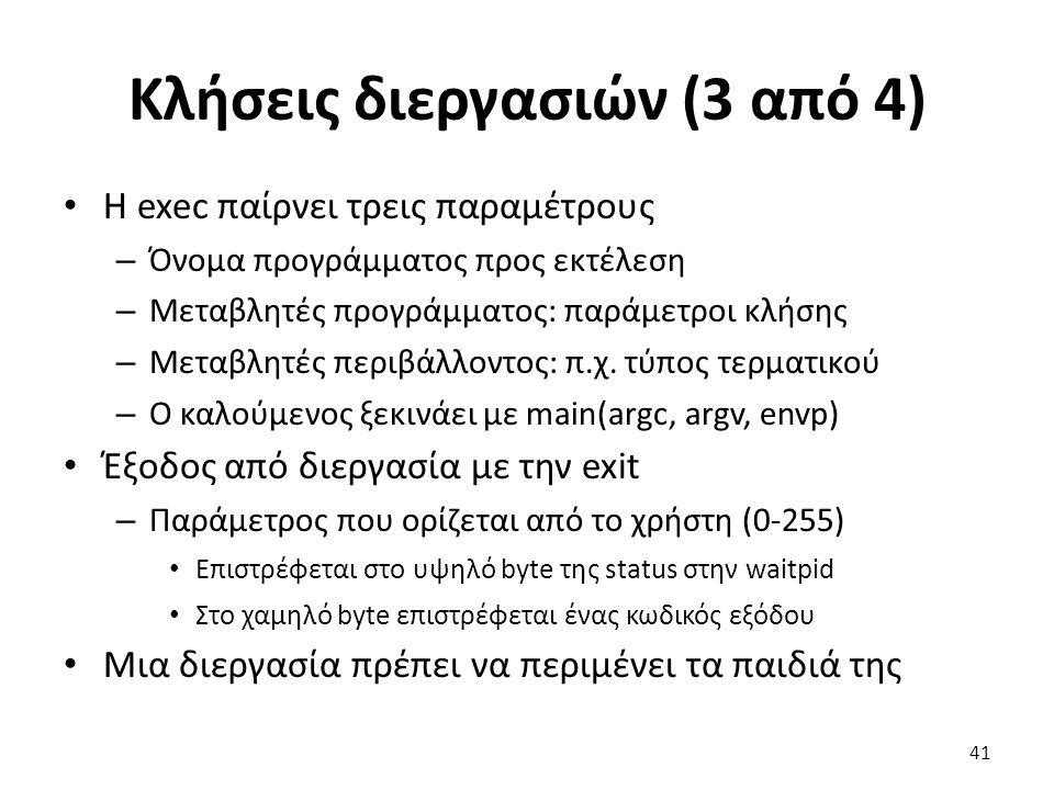Κλήσεις διεργασιών (3 από 4) Η exec παίρνει τρεις παραμέτρους – Όνομα προγράμματος προς εκτέλεση – Μεταβλητές προγράμματος: παράμετροι κλήσης – Μεταβλητές περιβάλλοντος: π.χ.