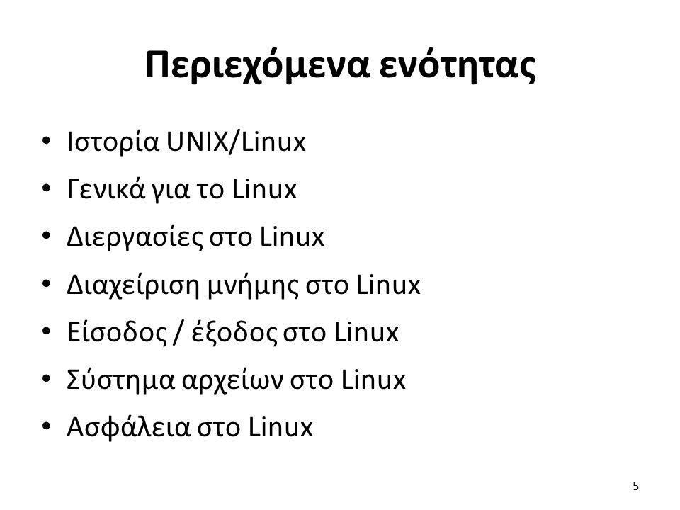 Περιεχόμενα ενότητας Ιστορία UNIX/Linux Γενικά για το Linux Διεργασίες στο Linux Διαχείριση μνήμης στο Linux Είσοδος / έξοδος στο Linux Σύστημα αρχείων στο Linux Ασφάλεια στο Linux 5