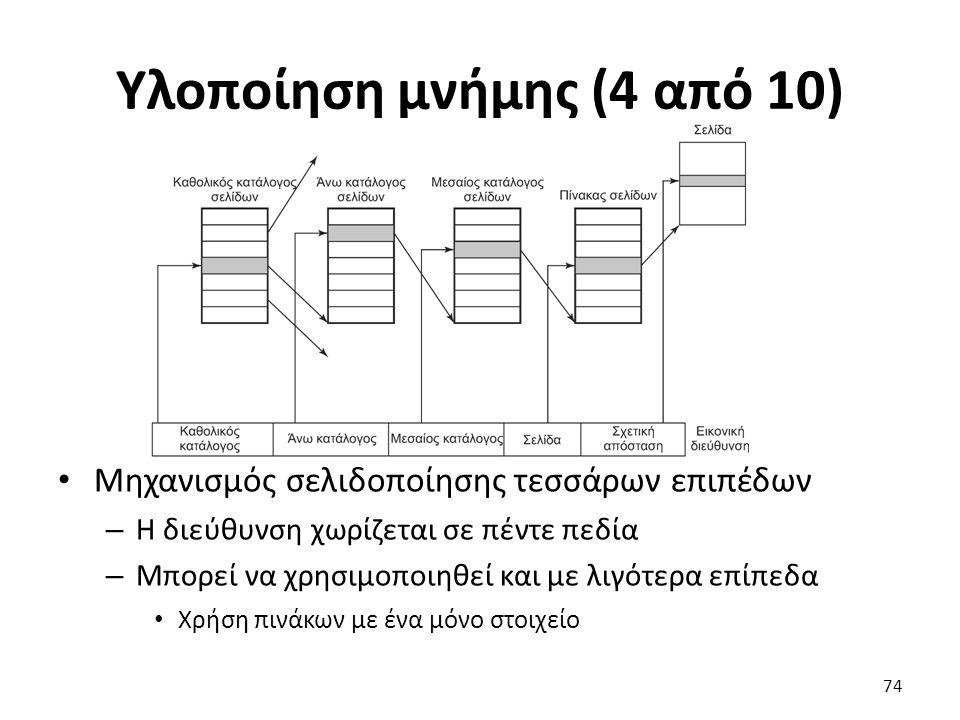 Υλοποίηση μνήμης (4 από 10) Μηχανισμός σελιδοποίησης τεσσάρων επιπέδων – Η διεύθυνση χωρίζεται σε πέντε πεδία – Μπορεί να χρησιμοποιηθεί και με λιγότερα επίπεδα Χρήση πινάκων με ένα μόνο στοιχείο 74