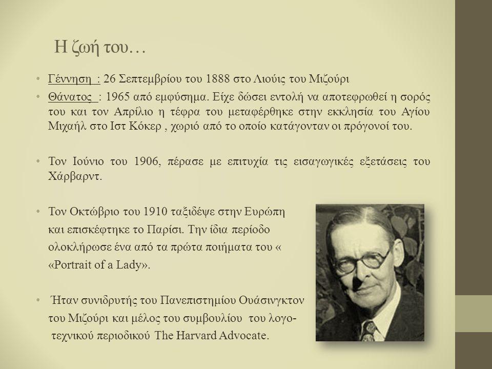 Το Έργο του… Η αρχή του Έλιοτ χρονολογείται το 1915, χρονιά κατά την οποία δημοσιεύτηκε το ποίημα «The Love Song of J.