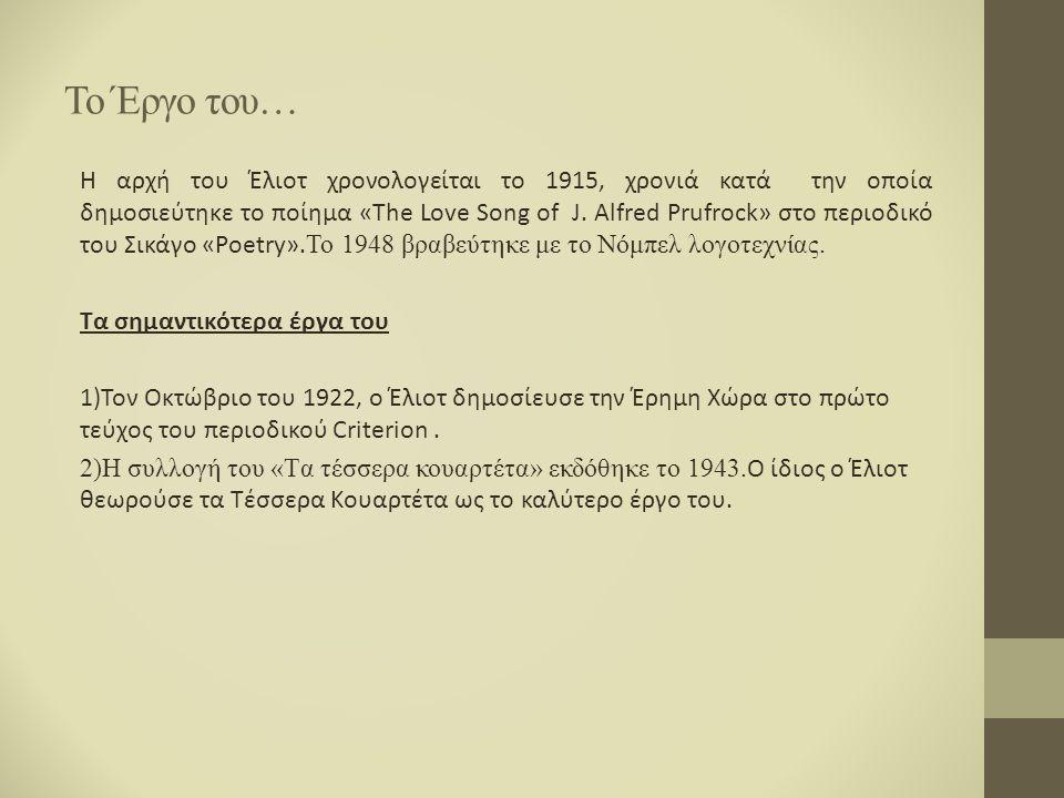 Το Έργο του… Η αρχή του Έλιοτ χρονολογείται το 1915, χρονιά κατά την οποία δημοσιεύτηκε το ποίημα «The Love Song of J. Alfred Prufrock» στο περιοδικό