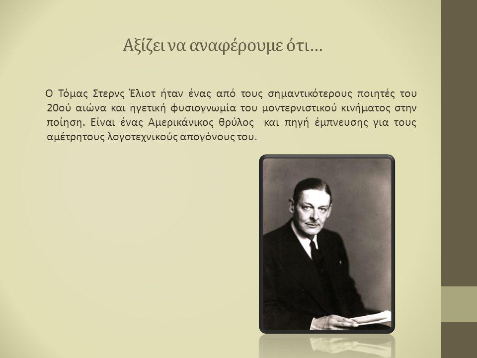 Αξίζει να αναφέρουμε ότι… Ο Τόμας Στερνς Έλιοτ ήταν ένας από τους σημαντικότερους ποιητές του 20ού αιώνα και ηγετική φυσιογνωμία του μοντερνιστικού κι