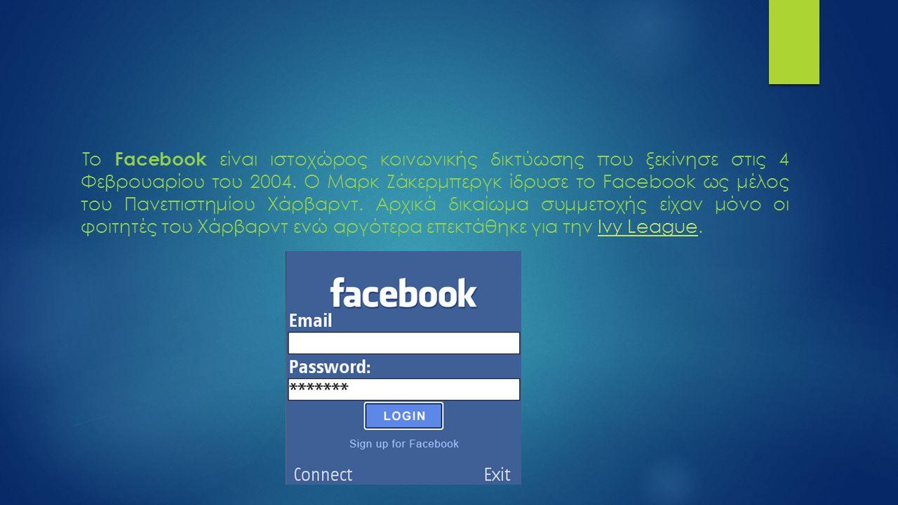 Το Facebook είναι ιστοχώρος κοινωνικής δικτύωσης που ξεκίνησε στις 4 Φεβρουαρίου του 2004. Ο Μαρκ Ζάκερμπεργκ ίδρυσε το Facebook ως μέλος του Πανεπιστ