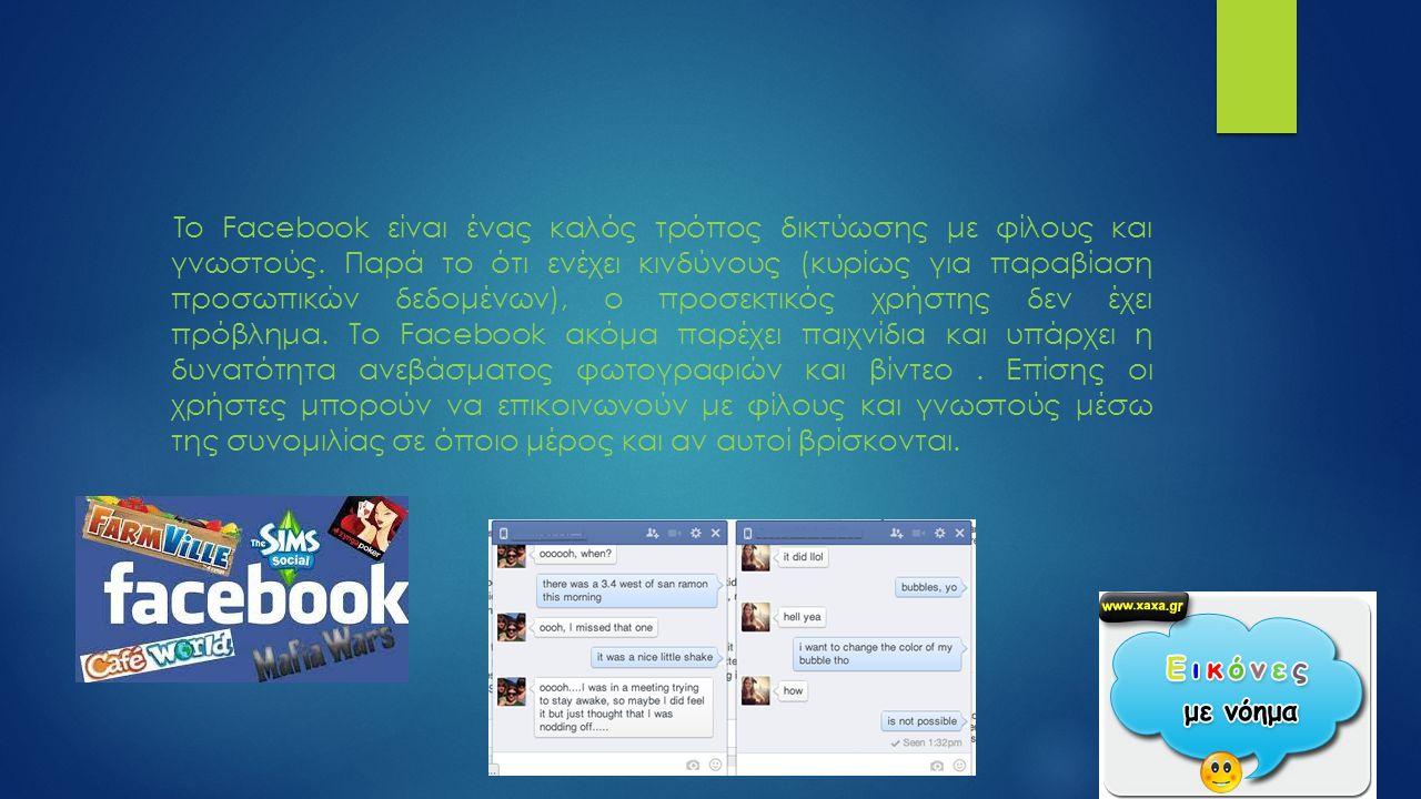 Το Facebook είναι ένας καλός τρόπος δικτύωσης με φίλους και γνωστούς. Παρά το ότι ενέχει κινδύνους (κυρίως για παραβίαση προσωπικών δεδομένων), ο προσ