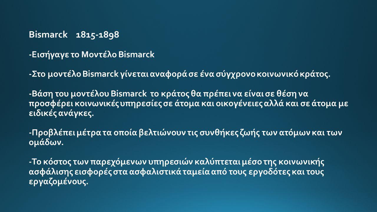 Bismarck 1815-1898 -Εισήγαγε το Μοντέλο Bismarck -Στο μοντέλο Bismarck γίνεται αναφορά σε ένα σύγχρονο κοινωνικό κράτος.