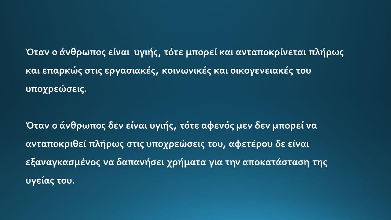 Βάση λειτουργίας του συστήματος υγείας στην Ελλάδα: 1.