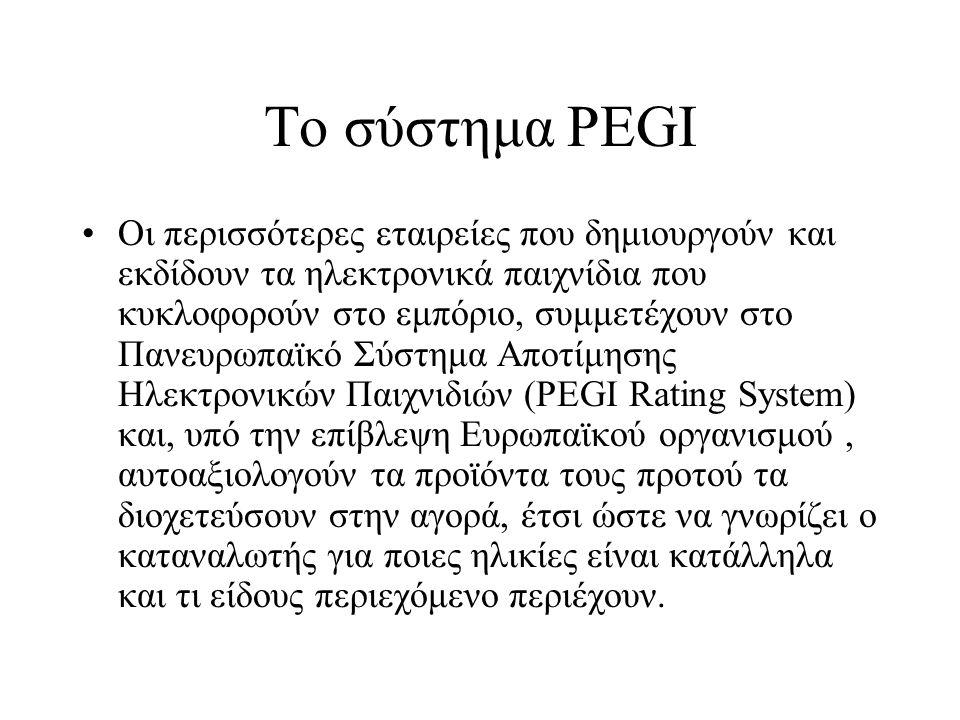 Το σύστημα PEGI Οι περισσότερες εταιρείες που δημιουργούν και εκδίδουν τα ηλεκτρονικά παιχνίδια που κυκλοφορούν στο εμπόριο, συμμετέχουν στο Πανευρωπαϊκό Σύστημα Αποτίμησης Ηλεκτρονικών Παιχνιδιών (PEGI Rating System) και, υπό την επίβλεψη Ευρωπαϊκού οργανισμού, αυτοαξιολογούν τα προϊόντα τους προτού τα διοχετεύσουν στην αγορά, έτσι ώστε να γνωρίζει ο καταναλωτής για ποιες ηλικίες είναι κατάλληλα και τι είδους περιεχόμενο περιέχουν.