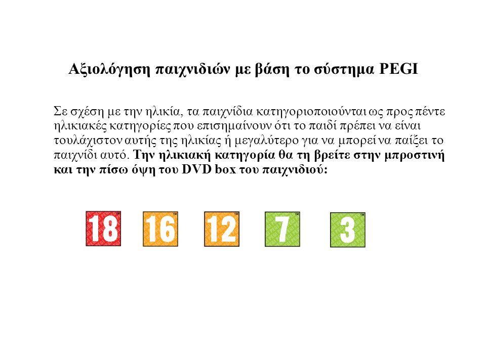Αξιολόγηση παιχνιδιών με βάση το σύστημα PEGI Σε σχέση με την ηλικία, τα παιχνίδια κατηγοριοποιούνται ως προς πέντε ηλικιακές κατηγορίες που επισημαίνουν ότι το παιδί πρέπει να είναι τουλάχιστον αυτής της ηλικίας ή μεγαλύτερο για να μπορεί να παίξει το παιχνίδι αυτό.