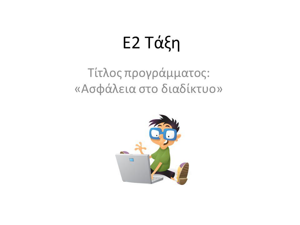 E2 Τάξη Τίτλος προγράμματος: «Ασφάλεια στο διαδίκτυο»