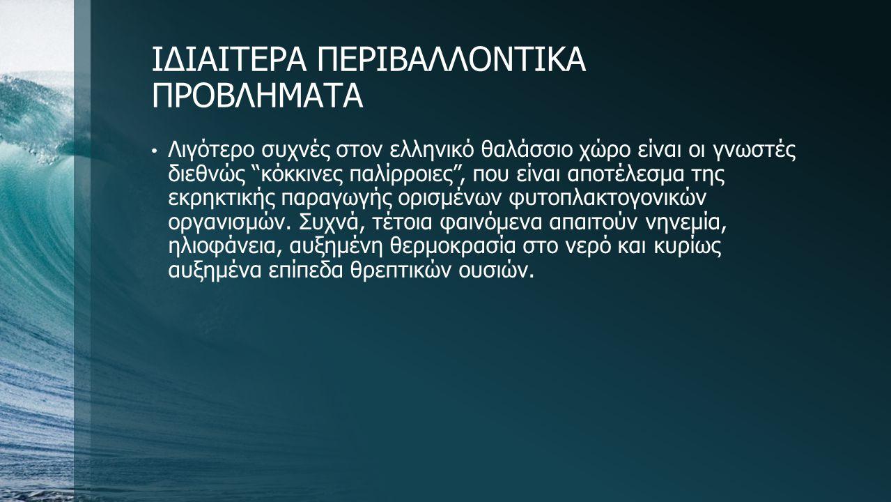 """ΙΔΙΑΙΤΕΡΑ ΠΕΡΙΒΑΛΛΟΝΤΙΚΑ ΠΡΟΒΛΗΜΑΤΑ Λιγότερο συχνές στον ελληνικό θαλάσσιο χώρο είναι οι γνωστές διεθνώς """"κόκκινες παλίρροιες"""", που είναι αποτέλεσμα τ"""