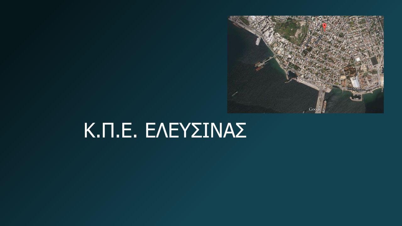 Κ.Π.Ε. ΕΛΕΥΣΙΝΑΣ