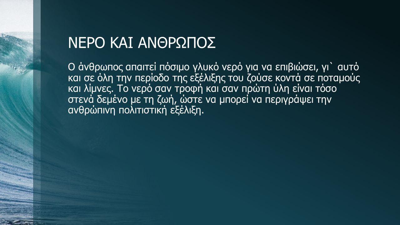 ΜΟΡΦΕΣ ΥΔΑΤΙΝΗΣ ΡΥΠΑΝΣΗΣ 1.