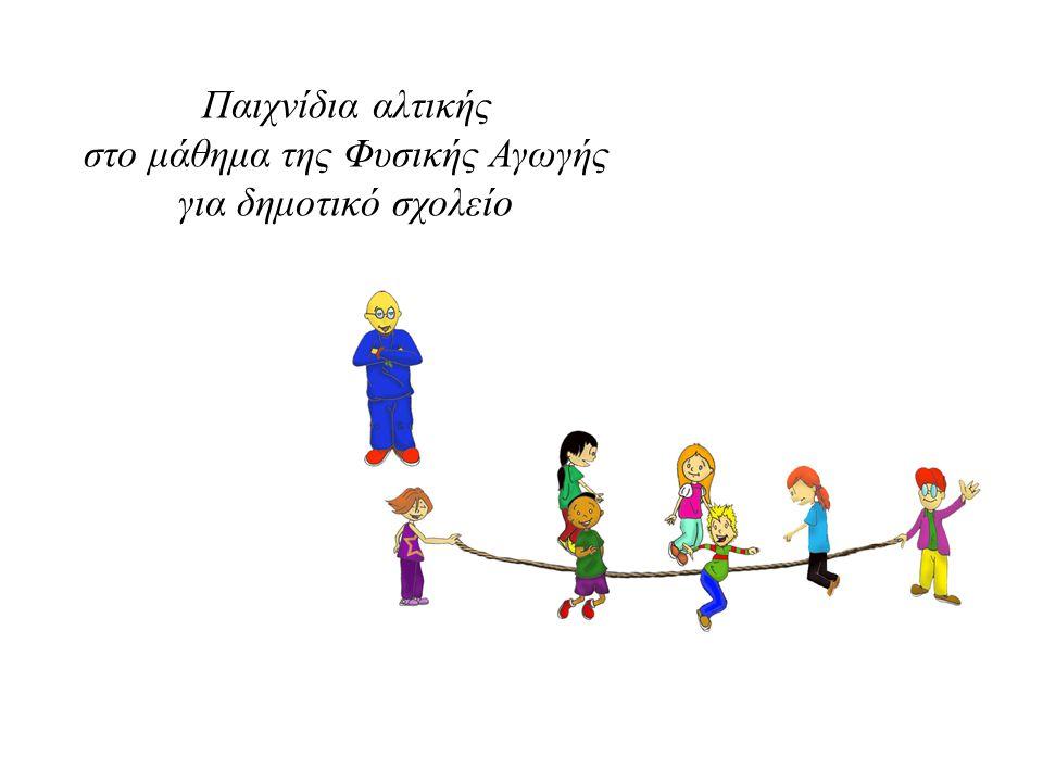 Παιχνίδια αλτικής στο μάθημα της Φυσικής Αγωγής για δημοτικό σχολείο 1