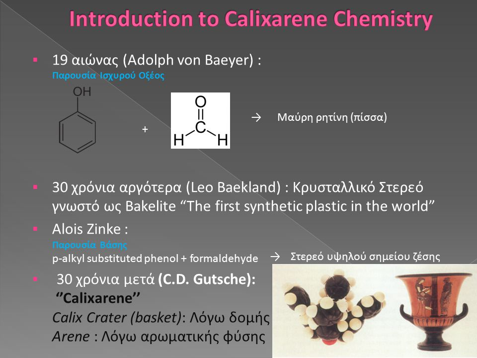  Κυκλοολιγομερές προϊόν συμπύκνωσης φαινολών- φορμαλδεΰδης (όξινη/βασική)  Kύπελλο έχοντας άνω, κάτω χείλος και στεφάνη στο κέντρο  Υδρόφοβες κοιλό- τες → cavitands Host Guest chemistry  n- : αριθμός φαινο- λικών μονάδων  Τροποποιήσεις στα χείλη→ επιλεκτικότητα  Ποικίλες χρήσεις : Potential ligand for metal ions sensing, toxic metal ions extractants, receptors for neutral and charged species, catalysts, electrochemical sensors, chiral recognition devices, stationary phases, modifiers
