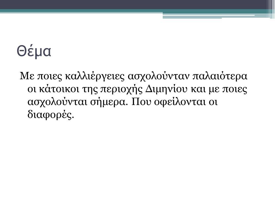 Θέμα Με ποιες καλλιέργειες ασχολούνταν παλαιότερα οι κάτοικοι της περιοχής Διμηνίου και με ποιες ασχολούνται σήμερα.