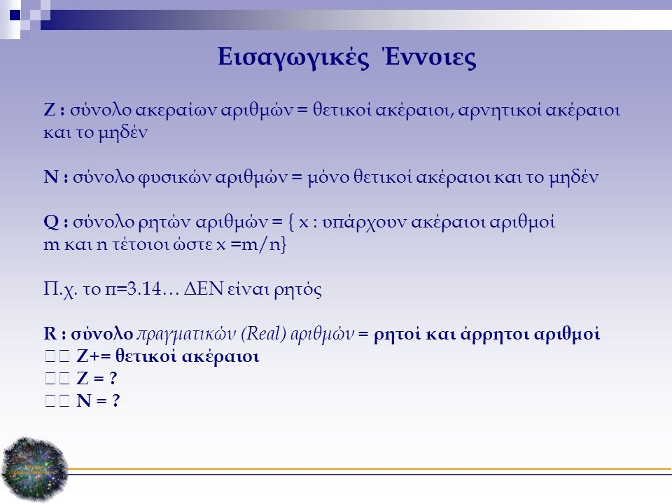 Z : σύνολο ακεραίων αριθμών = θετικοί ακέραιοι, αρνητικοί ακέραιοι και το μηδέν N : σύνολο φυσικών αριθμών = μόνο θετικοί ακέραιοι και το μηδέν Q : σύνολο ρητών αριθμών = { x : υπάρχουν ακέραιοι αριθμοί m και n τέτοιοι ώστε x =m/n} Π.χ.