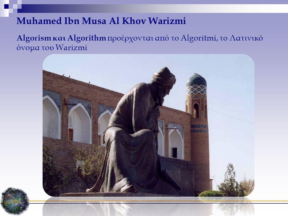 Muhamed Ibn Musa Al Khov Warizmi Algorism και Algorithm προέρχονται από το Algoritmi, το Λατινικό όνομα του Warizmi
