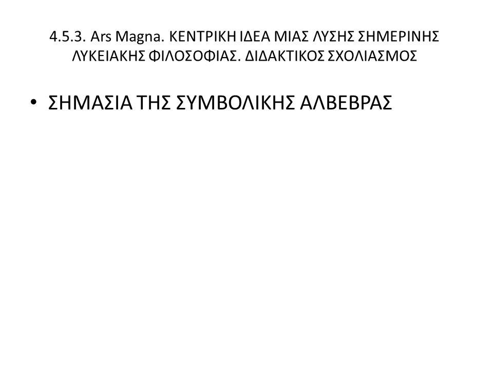 4.5.3.Ars Magna. ΚΕΝΤΡΙΚΗ ΙΔΕΑ ΜΙΑΣ ΛΥΣΗΣ ΣΗΜΕΡΙΝΗΣ ΛΥΚΕΙΑΚΗΣ ΦΙΛΟΣΟΦΙΑΣ.