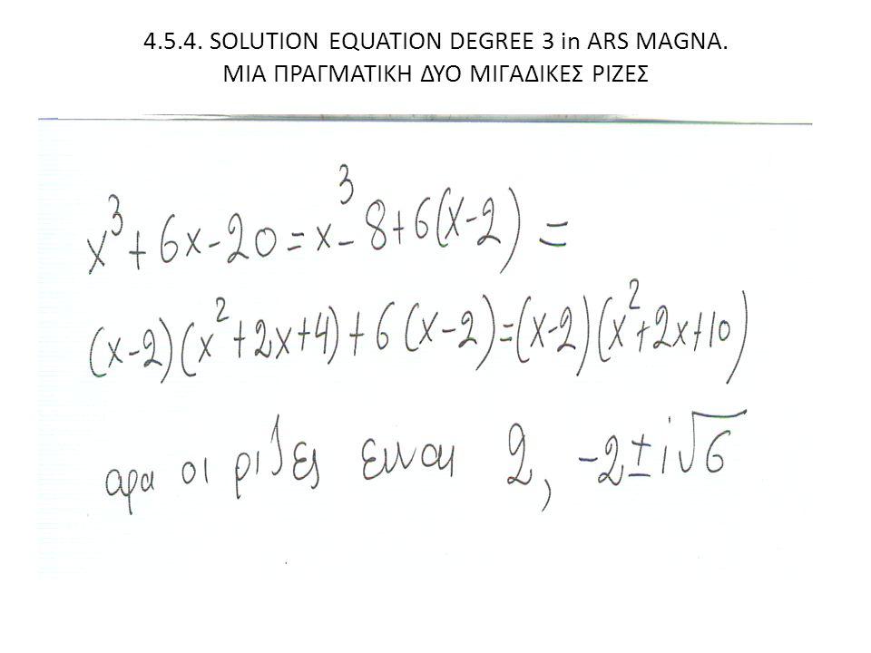 4.5.4. SOLUTION EQUATION DEGREE 3 in ARS MAGNA. ΜΙΑ ΠΡΑΓΜΑΤΙΚΗ ΔΥΟ ΜΙΓΑΔΙΚΕΣ ΡΙΖΕΣ
