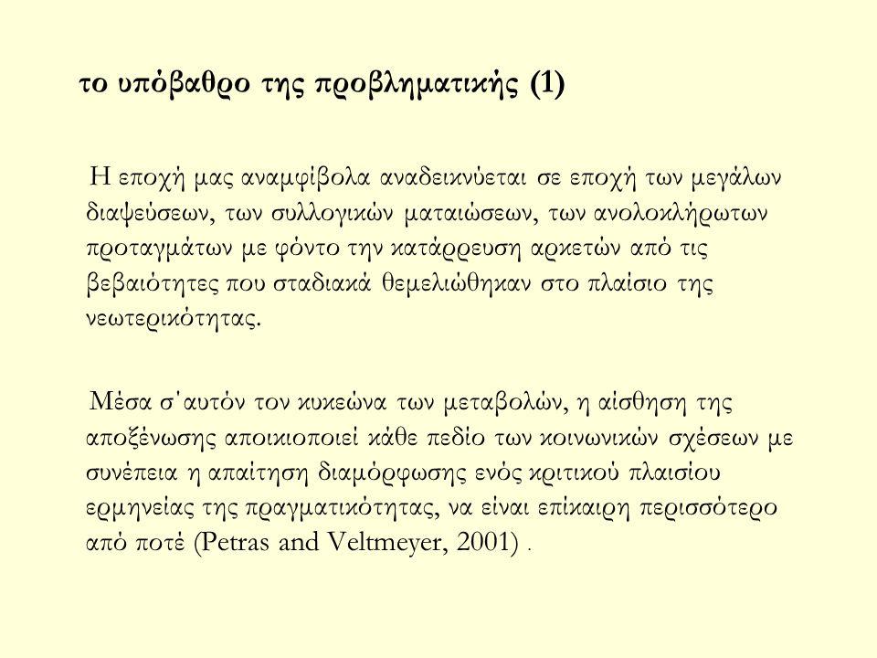 η ανάδειξη σύγχρονων στοιχείων, στατιστικών ευρημάτων και αναφορών, θεμελιώνει τη διαπίστωση ότι στο πλαίσιο της παγκοσμιοποιημένης σύγχρονης πραγματικότητας, η ετερότητα ως βασική αρχή της διαλεκτικής στη φύση, όχι μόνο δεν καλλιεργείται από το ελληνικό σχολείο, αντίθετα αποσιωπάται, ισοπεδώνεται, συνθλίβεται εν ονόματι ενός κυρίαρχου σύγχρονου πολιτισμικού ιδεώδους το οποίο περιθωριοποιεί τη διαφορά, ενοχοποιεί την «απόκλιση», εξοστρακίζει το διαφορετικό, ενώ ταυτόχρονα επιβάλλει το κυρίαρχα μονοδιάστατο (Sandershon, 2004, Φραγκουδάκη- Δραγώνα κ.α.