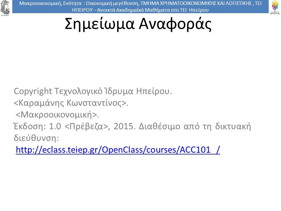 Σημείωμα Αναφοράς Copyright Τεχνολογικό Ίδρυμα Ηπείρου.. Έκδοση: 1.0, 2015. Διαθέσιμο από τη δικτυακή διεύθυνση: http://eclass.teiep.gr/OpenClass/cour