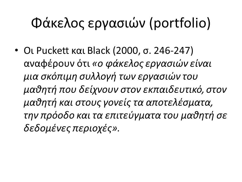 Φάκελος εργασιών (portfolio) Οι Puckett και Black (2000, σ. 246-247) αναφέρουν ότι «ο φάκελος εργασιών είναι μια σκόπιμη συλλογή των εργασιών του μαθη