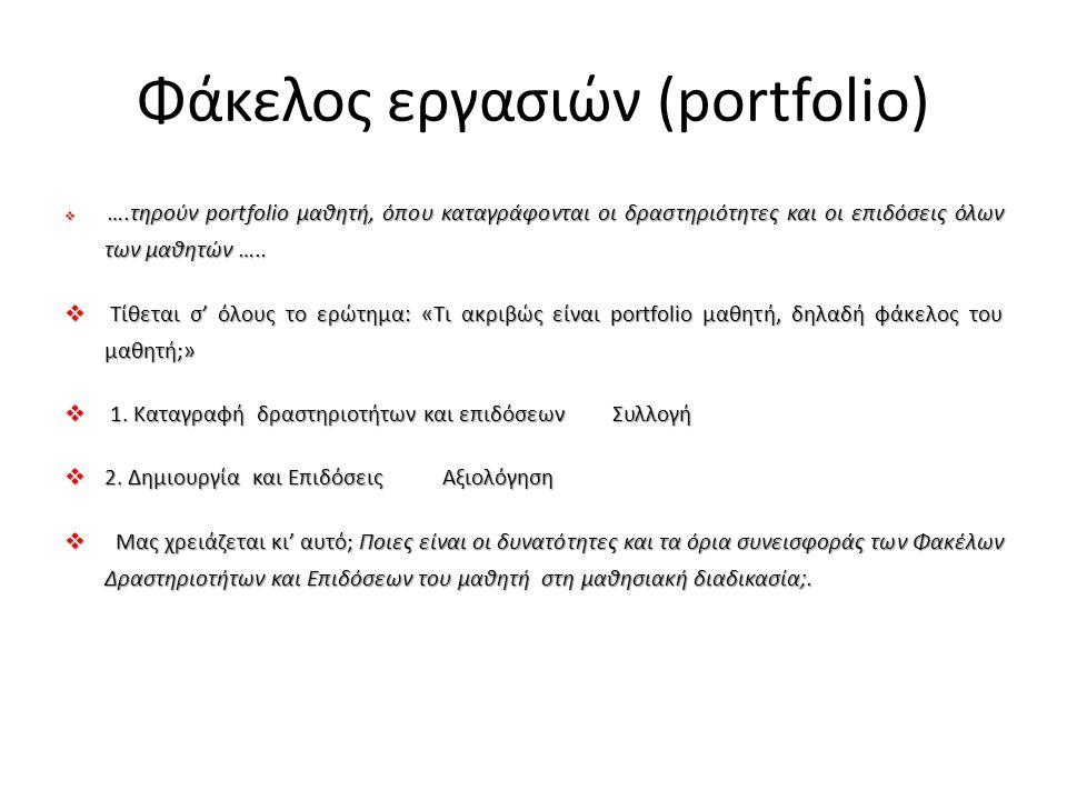 Φάκελος εργασιών (portfolio)  ….τηρούν portfolio μαθητή, όπου καταγράφονται οι δραστηριότητες και οι επιδόσεις όλων των μαθητών …..  Τίθεται σ' όλου