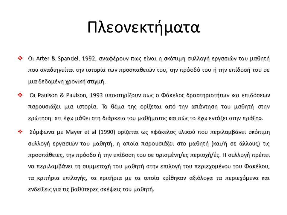 Πλεονεκτήματα  Οι Arter & Spandel, 1992, αναφέρουν πως είναι η σκόπιμη συλλογή εργασιών του μαθητή που αναδιηγείται την ιστορία των προσπαθειών του,