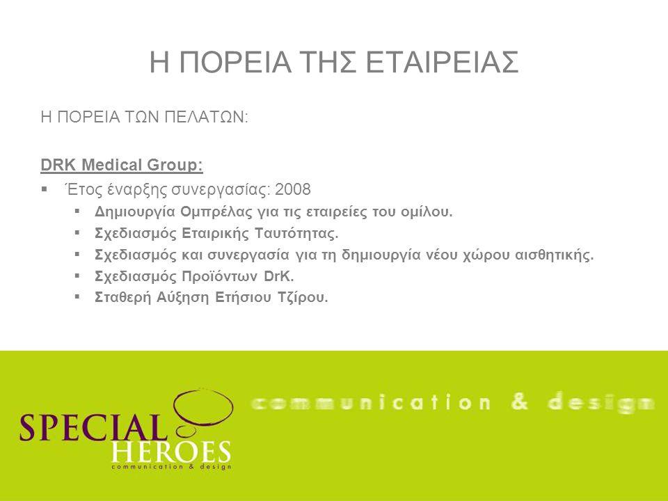 Η ΠΟΡΕΙΑ ΤΗΣ ΕΤΑΙΡΕΙΑΣ Η ΠΟΡΕΙΑ ΤΩΝ ΠΕΛΑΤΩΝ: DRK Medical Group:  Έτος έναρξης συνεργασίας: 2008  Δημιουργία Ομπρέλας για τις εταιρείες του ομίλου.