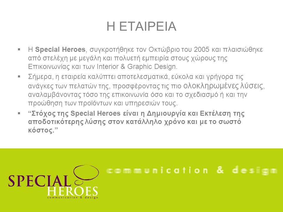 Η ΕΤΑΙΡΕΙΑ  Η Special Heroes, συγκροτήθηκε τον Οκτώβριο του 2005 και πλαισιώθηκε από στελέχη με μεγάλη και πολυετή εμπειρία στους χώρους της Επικοινωνίας και των Interior & Graphic Design.