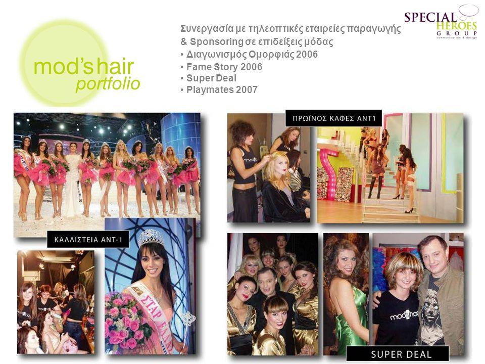 Συνεργασία με τηλεοπτικές εταιρείες παραγωγής & Sponsoring σε επιδείξεις μόδας Διαγωνισμός Ομορφιάς 2006 Fame Story 2006 Super Deal Playmates 2007