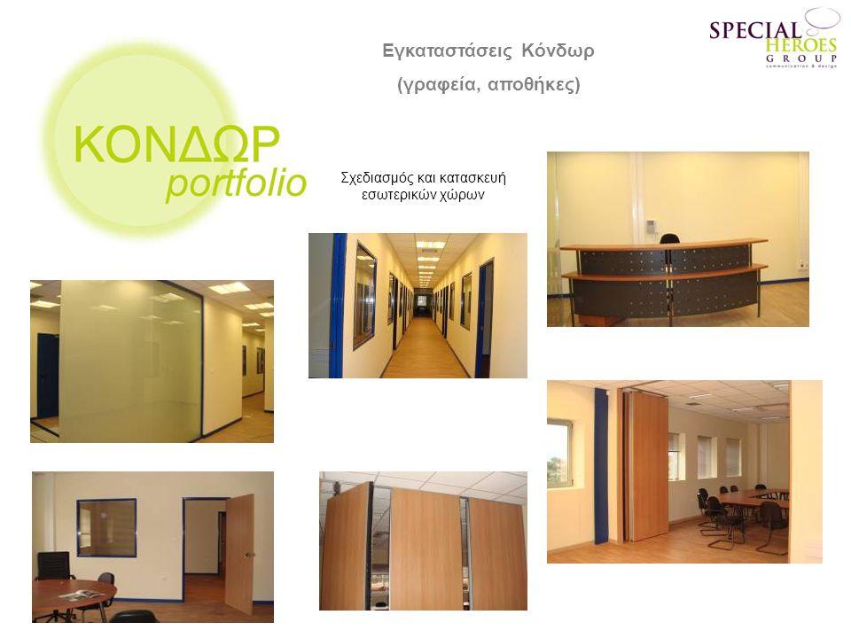 Σχεδιασμός και κατασκευή εσωτερικών χώρων Εγκαταστάσεις Κόνδωρ (γραφεία, αποθήκες)