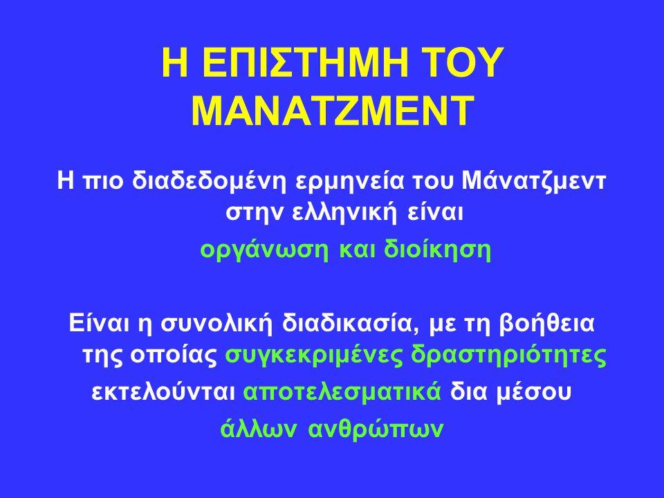 Η ΕΠΙΣΤΗΜΗ ΤΟΥ ΜΑΝΑΤΖΜΕΝΤ Η πιο διαδεδομένη ερμηνεία του Μάνατζμεντ στην ελληνική είναι οργάνωση και διοίκηση Είναι η συνολική διαδικασία, με τη βοήθε