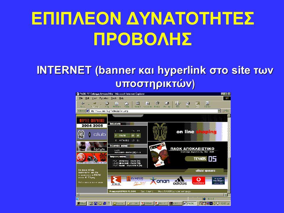 ΕΠΙΠΛΕΟΝ ΔΥΝΑΤΟΤΗΤΕΣ ΠΡΟΒΟΛΗΣ INTERNET (banner και hyperlink στο site των υποστηρικτών )