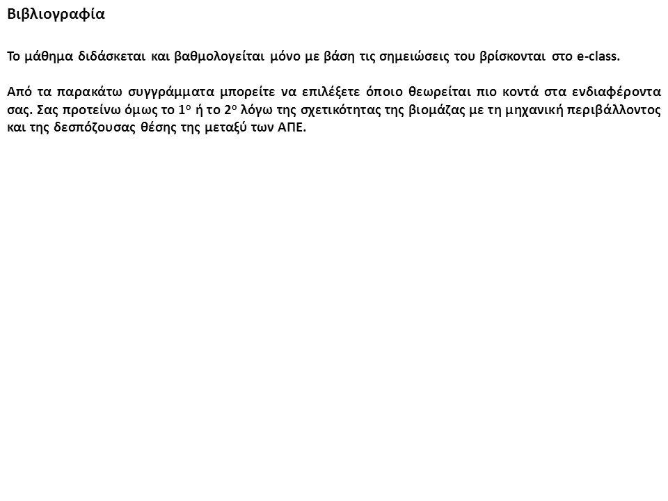 Βιβλιογραφία Βιοκαύσιμα-Αειφόρος Ενέργειακωδικός στον Εύδοξο: 33155195 Συγγραφείς: Κάρναβος Ν., Λάππας Α., Μαρνέλλος Γ ISBN: 978-960-418-445-3Εκδότης: ΕΚΔΟΣΕΙΣ Α.