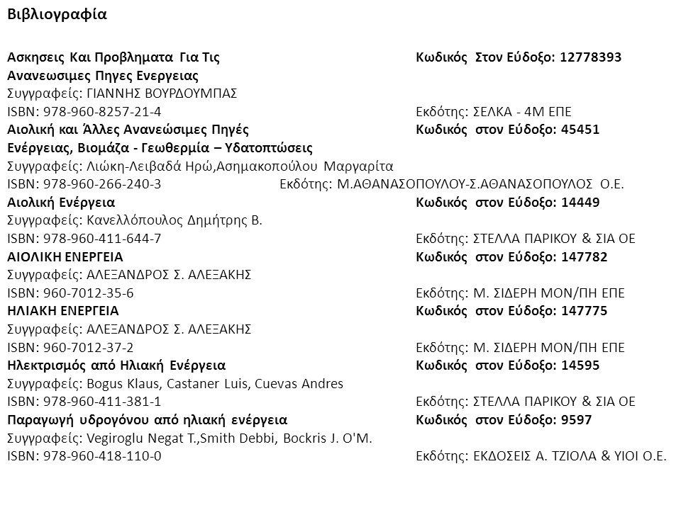 Ασκησεις Και Προβληματα Για ΤιςΚωδικός Στον Εύδοξο: 12778393 Ανανεωσιμες Πηγες Ενεργειας Συγγραφείς: ΓΙΑΝΝΗΣ ΒΟΥΡΔΟΥΜΠΑΣ ISBN: 978-960-8257-21-4Εκδότη