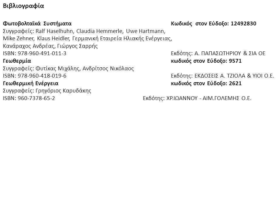 Φωτοβολταϊκά Συστήματα Κωδικός στον Εύδοξο: 12492830 Συγγραφείς: Ralf Haselhuhn, Claudia Hemmerle, Uwe Hartmann, Mike Zehner, Klaus Heidler, Γερμανική