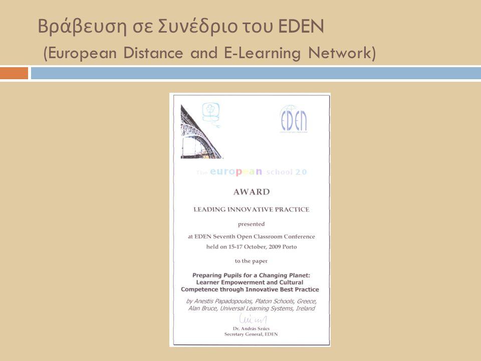 Βράβευση σε Συνέδριο του EDEN (European Distance and E-Learning Network)