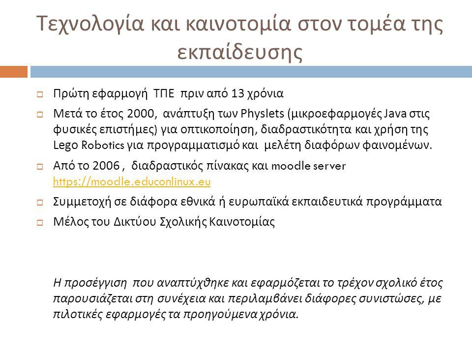 Τεχνολογία και καινοτομία στον τομέα της εκπαίδευσης  Πρώτη εφαρμογή ΤΠΕ πριν από 13 χρόνια  Μετά το έτος 2000, ανάπτυξη των Physlets ( μικροεφαρμογ