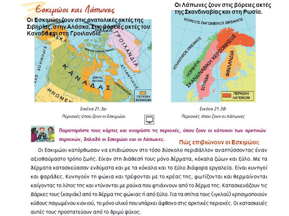 Οι Εσκιμώοι ζουν στις ανατολικές ακτές της Σιβηρίας, στην Αλάσκα, Στις βόρειες ακτές του Καναδά και στη Γροιλανδία Οι Λάπωνες ζουν στις βόρειες ακτές