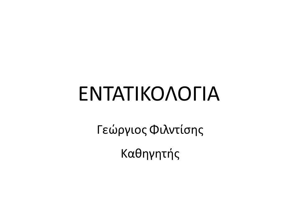 ΕΝΤΑΤΙΚΟΛΟΓΙΑ Γεώργιος Φιλντίσης Καθηγητής